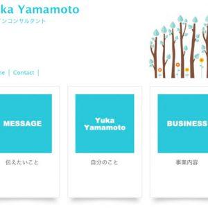 yuka (運営者の個人サイト完成)