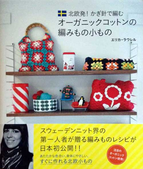 「北欧発!かぎ針で編むオーガニックコットンの編みもの小もの」書籍企画