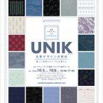 北欧デザイナーによるSASHIKO「UNIK/ウニーク、北欧デザインの原点」10月5日(水)~8日(土)スウェーデン大使館にて開催