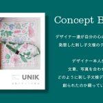 北欧デザイナーによるSASHIKO 「UNIK(ウニーク):北欧デザインの原点」 コンセプトブック
